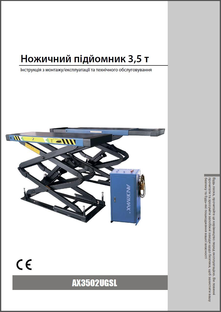 AX3502UGSL