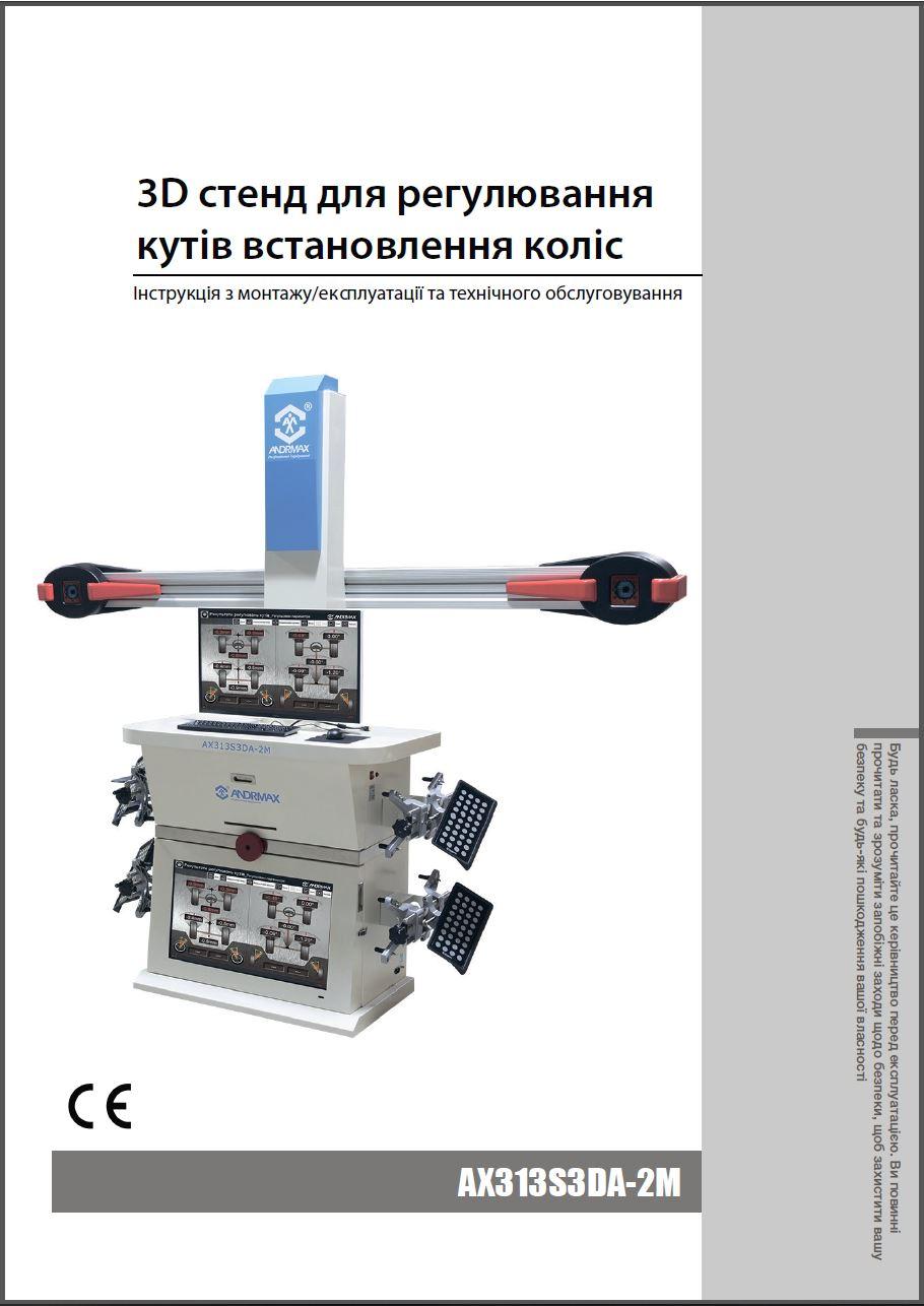 X313S3DA-2M-10